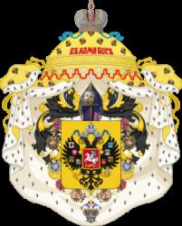 Lesser_CoA_of_the_empire_of_Russia.svg